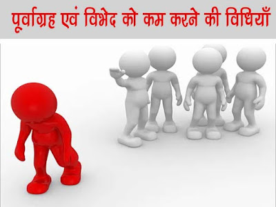 पूर्वाग्रह एवं विभेद को कम करने की विधियाँ |Methods to reduce Prejudice and discrimination in Hindi