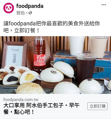 臺南安平必吃美食-阿水伯手工包子