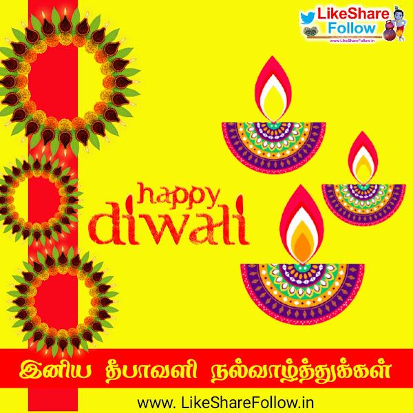 deepavali_greetings_in_tamil