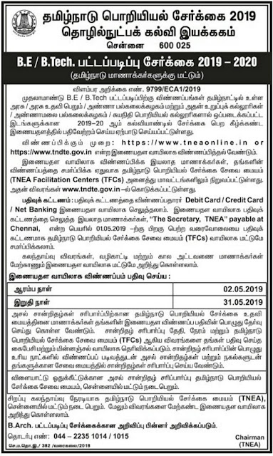Tamil Nadu Engineering Admissions Notification (TNEA) 2019-2020 - Published