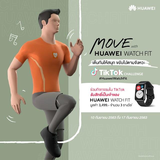 """พร้อมขยับกันหรือยัง ? หัวเว่ยส่งแคมเปญ """"Move with HUAWEI Watch Fit""""  ชวนมาออกกำลังใน Tiktok ชิงรางวัลสมาร์ทวอชท์รุ่นใหม่ล่าสุด มูลค่า 3,499 บาท วันนี้ – 17 กันยายนนี้"""