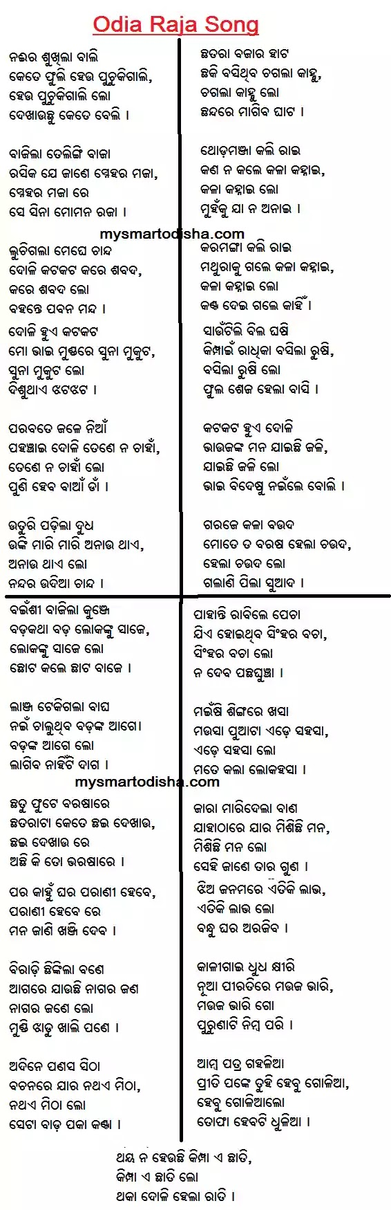 Odia Raja Song Lyrics