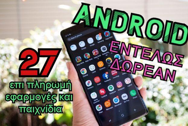δωρεάν εφαρμογές και παιχνίδια Android