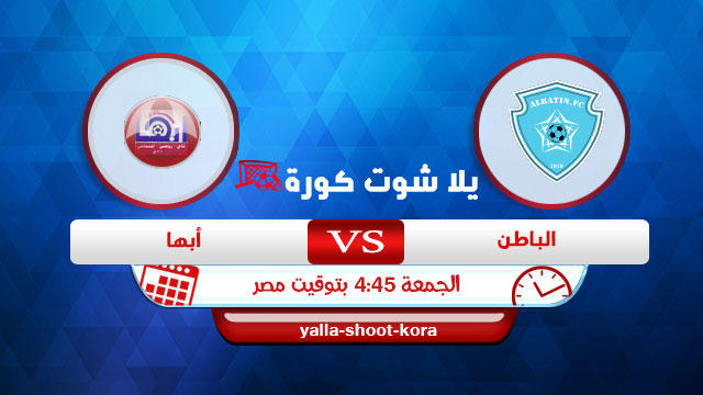 al-baten-vs-abha
