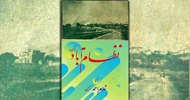 nizamabad-history-ghulam-ahmed-naiti