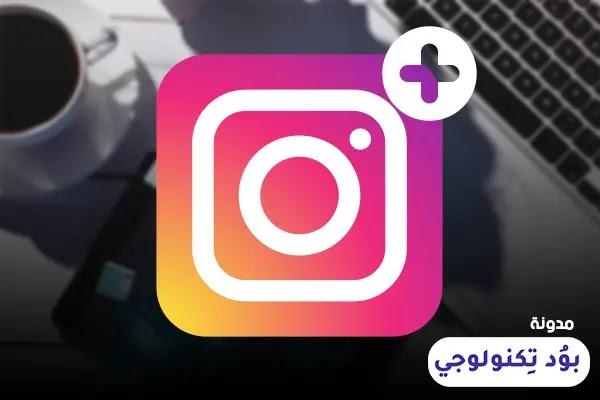 تحميل تحديث الانستقرام الجديد Instagram 2021 للاندرويد برابط مجانى