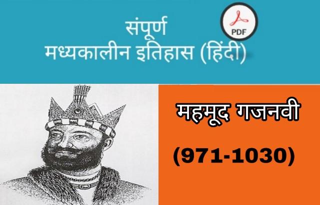 Bharat Me Muslim Shasan PDF | Medieval India Part -1