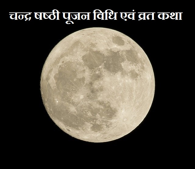 चन्द्र षष्ठी पूजन विधि एवं व्रत कथा | chandr shasthi pujan vidhi | chandr shasthi vrat katha