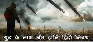युद्ध के लाभ और हानि हिंदी निबंध  Yuddh ke Labh aur Hani Hindi Nibandh