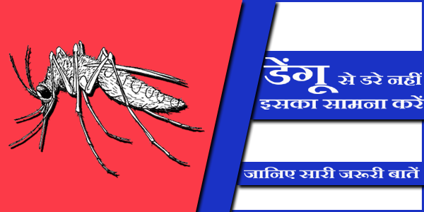Dengue Treatment in Hindi