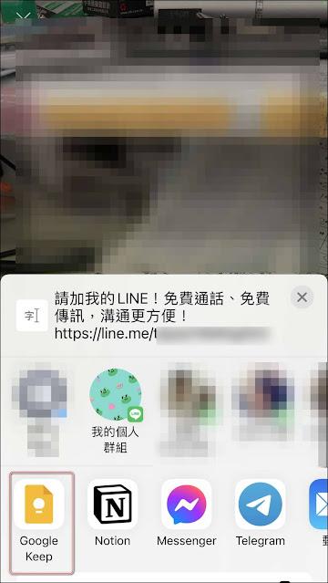 分享【LINE個人專屬網址】,讓朋友一鍵【加你好友】