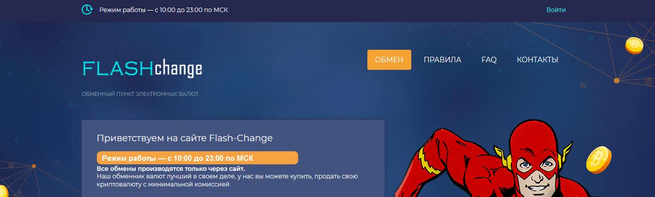 [Лохотрон] flash-change.org – Отзывы? Очередная фальшивая система обмена денег