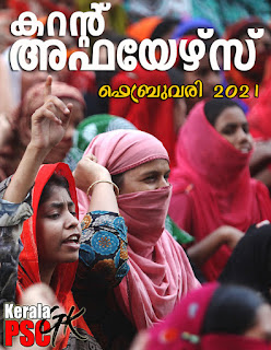 Download Free Malayalam Current Affairs PDF Feb 2021