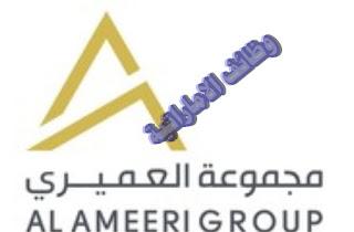 وظائف مجموعة العميري بالكويت