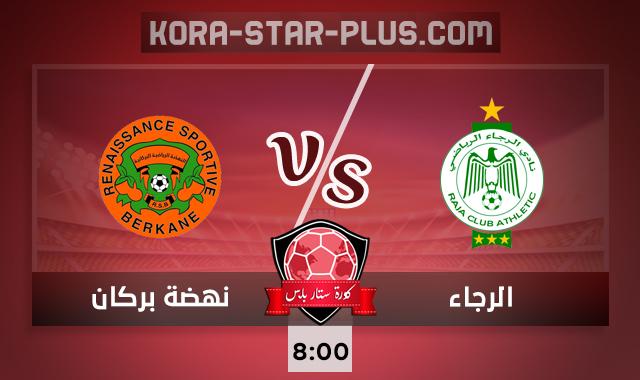 مشاهدة مباراة الرجاء ونهضة بركان بث مباشر كورة ستار اون لاين لايف اليوم 04-10-2020 في الدوري المغربي