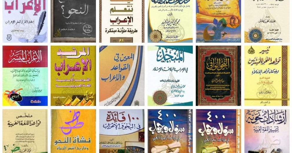 تحميل كتاب الكامل في النحو والصرف والإعراب pdf