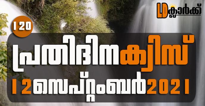 Kerala PSC   12 Sep 2021   Online LD Clerk Exam Preparation - Quiz-120