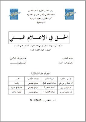 مذكرة ماجستير: الحق في الإعلام البيئي PDF