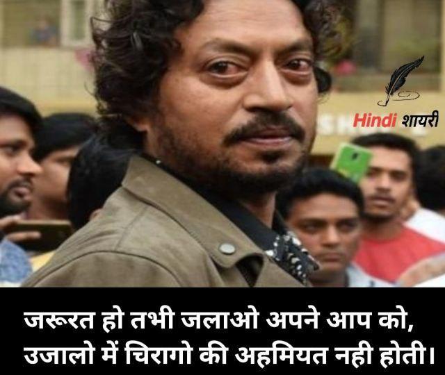 Gam Bhari shayari in Hindi July 2020