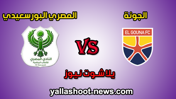مشاهدة مباراة المصري البورسعيدي والجونة بث مباشر اليوم 29-1-2020 الدوري المصري