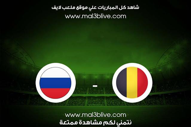 مشاهدة مباراة بلجيكا وروسيا بث مباشر اليوم الموافق 2021/06/12 في يورو 2020