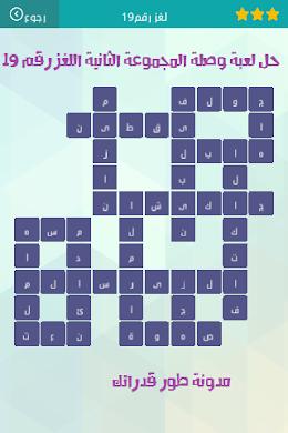 حل لعبة وصلة المجموعة الثانية اللغز رقم 19