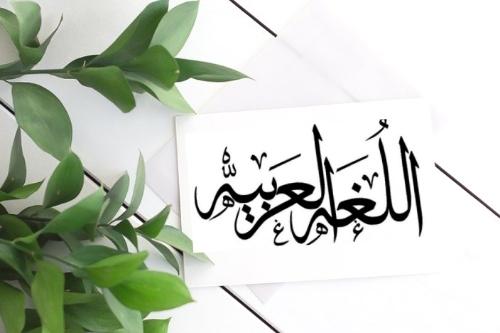 Cabang-cabang Ilmu Bahasa Arab Dan Karakteristiknya