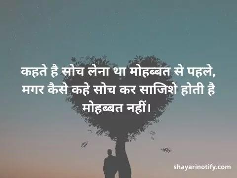 hindi-love-shayari-photos