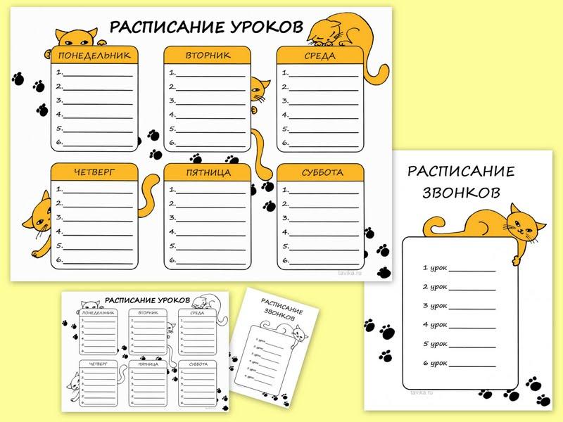 Расписание уроков и расписание звонков для распечатки