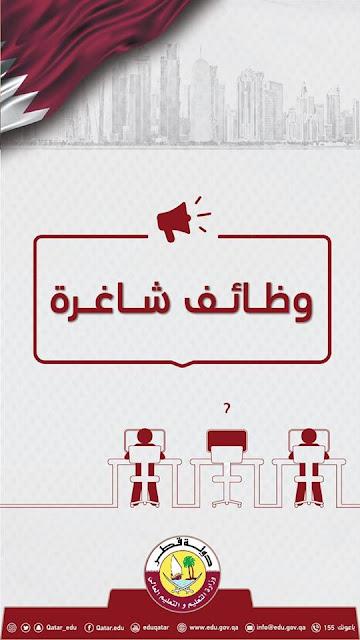 اعلان توظيف معلمين ومعلمات في وزارة التربية والتعليم قطر 2019-2020