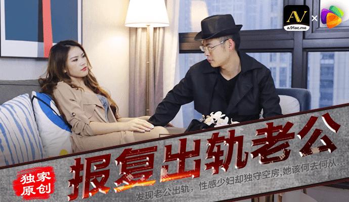 91CM-029 91CM-029 Revenge for Derailed Husband Bai Jingjing