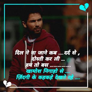 27+ Dil sad shayari in hindi with pics | dil shayari