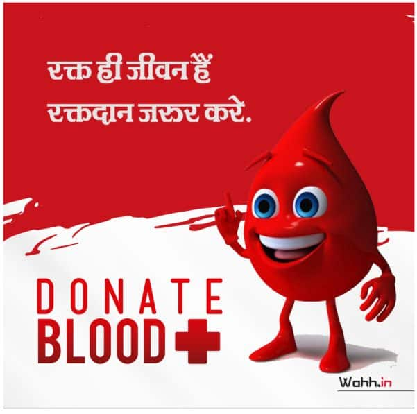 quotes for blood donation