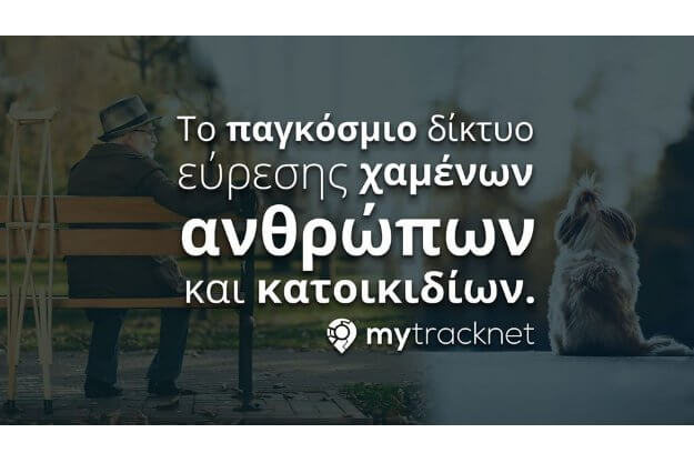 MyTracknet - Η ελληνική εφαρμογή που βρίσκει χαμένα κατοικίδια και ανθρώπους
