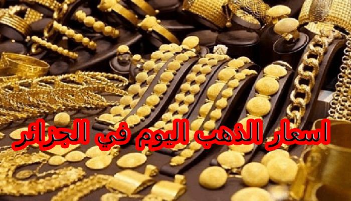 The price of gold in Algeria today