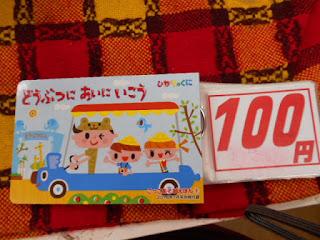 中古本、100円、どうぶつにあいにいこう