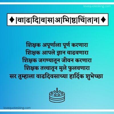 Happy Birthday Aaji In Marathi