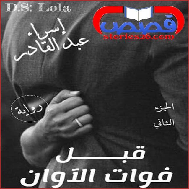 رواية قبل فوات الأوان الجزء الثاني بقلم إسراء عبدالقادر