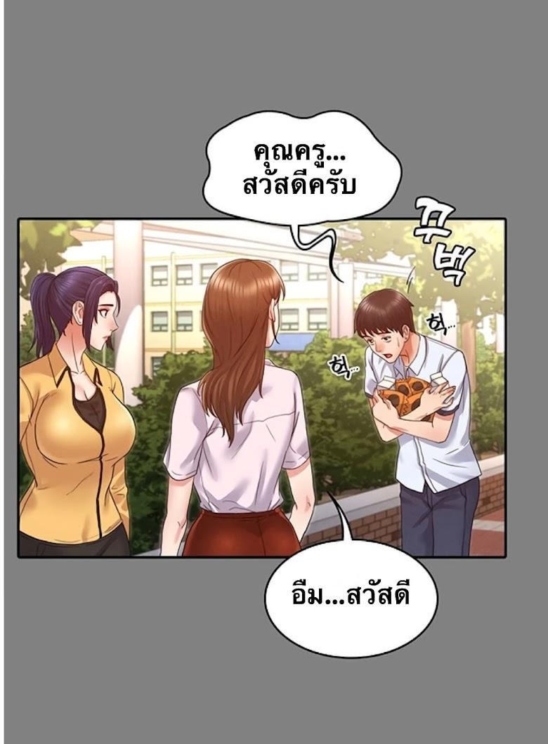 Teacher Punishment - หน้า 8