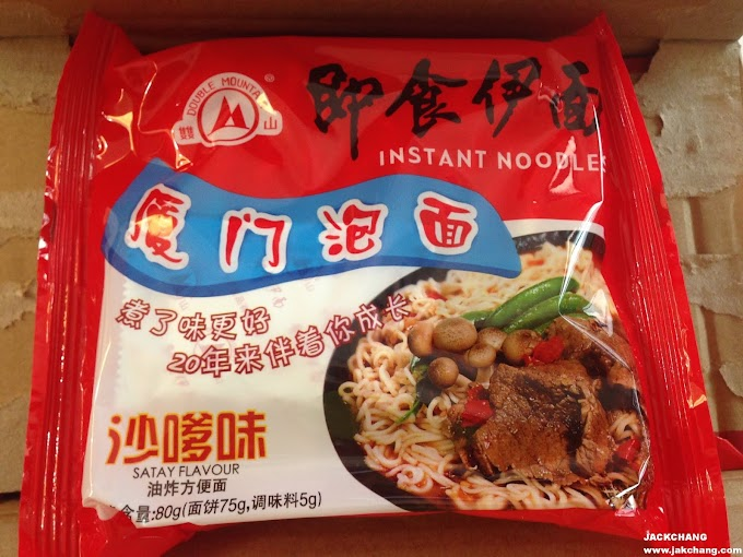 Food in China-Xiamen Instant Noodles Satay flavor-Good Quality and Low Price Also Contains University Memories