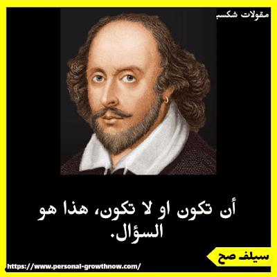 مقولات شكسبير عن الأمل