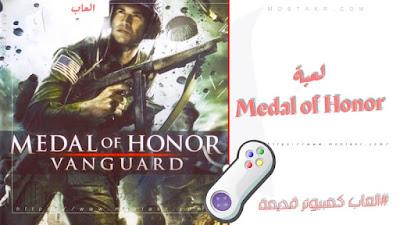 سلسلة العاب Medal Of Honor العظيمة تعتبر من افضل الالعاب الاكشن القديمة للكمبيوتر والتي غزت العالم العربي.