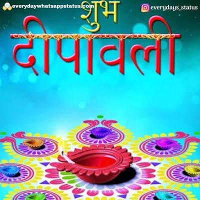 diwali quotes in hindi | Everyday Whatsapp Status | Unique 120+ Happy Diwali Wishing Images Photos