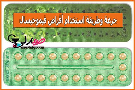 جرعة وطريقة استخدام أقراص فيموجيسال Femogesal