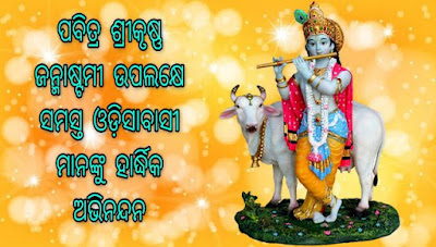 Janmashtami Odia Wishes