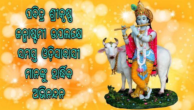 Janmashtami Odia Wishes | Janmashtami (ଜନ୍ମାଷ୍ଟମୀ) Odia Image, Message