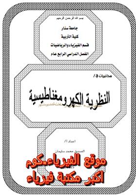 كتاب محاضرات في النظرية الكهرومغناطيسية pdf برابط مباشر