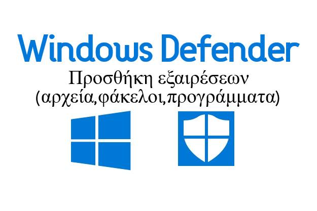 προσθήκη εξαιρέσεων απενεργοποίηση windows defender ελεγχονται φάκελοι αρχεία προγράμματα