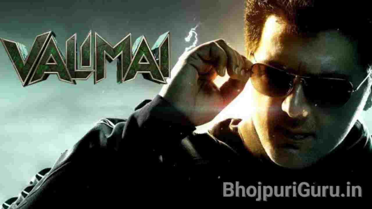 Valimai Hindi Dubbed Confirm Update   Cast & Crew, Budget, Review - Bhojpuri Guru