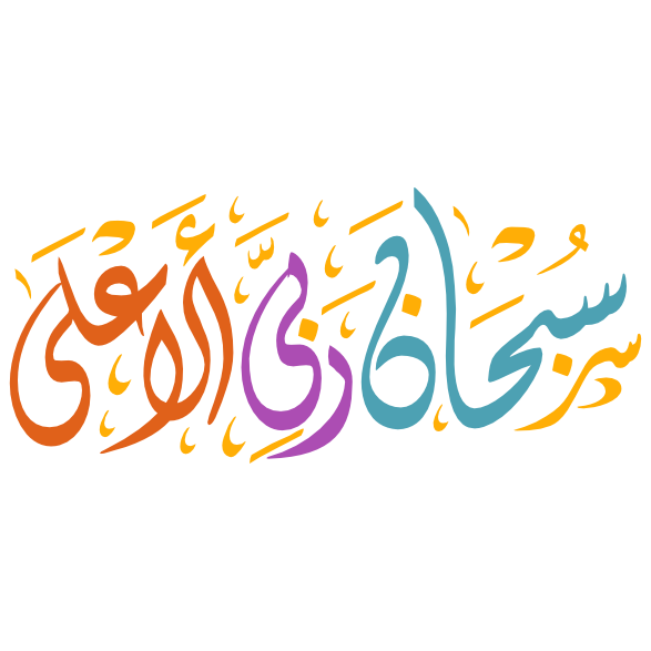 glory be to my lord the most high arabic calligraphy illustration vector color transparent download free eps svg subhan rabiy alaelaa